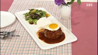 최고의 요리비결, <신효섭의무궁무진겨울요리>햄버거스테이크