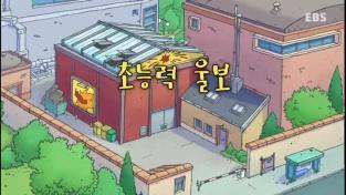 초능력 특공대 (HD)