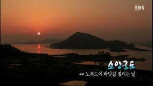 한국기행, 소안군도 4부 노록도에 바닷길 열리는 날