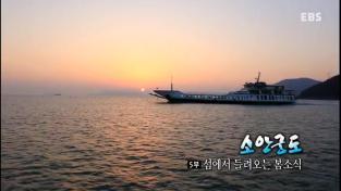한국기행, 소안군도 5부 섬에서 들려오는 봄소식