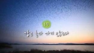 다큐프라임, 한국의 강 - 1부 강은 혼자가지 않는다.