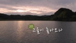 다큐프라임, 한국의 강 - 2부 그들이 돌아오다.