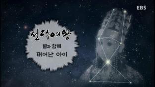 Who-위인극장, 선덕여왕 - 별과 함께 태어난 아이