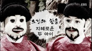 Who-위인극장, 오성과 한음 - 지혜로운 두 아이