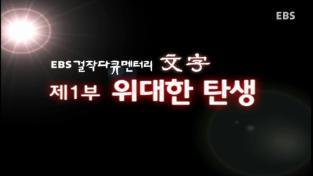 EBS 걸작 다큐멘터리, 문자 1부 - 위대한 탄생