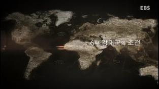 다큐프라임, 강대국의 비밀 - 6부 강대국의 조건-제국의 미래