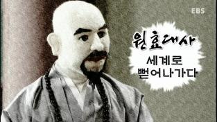 Who-위인극장, 원효대사 - 세계로 뻗어나가다