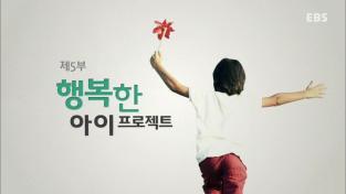 다큐프라임, 퍼펙트 베이비 5부 - 행복한 아이 프로젝트