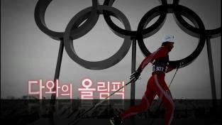 지식채널e, 다와의 올림픽