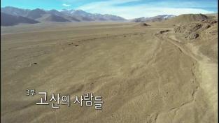 다큐프라임, 비밀의 땅 파미르 - 3부 고산의 사람들