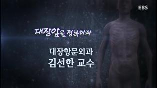 명의, 대장암을 정복하라 - 대장항문외과 김선한 교수