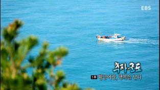 한국기행, 추자군도 1부 황금어장, 행복을 낚다