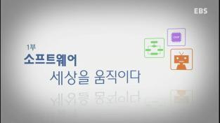 [EBS특별기획] 소프트웨어 - 1부 소프트웨어, 세상을 변화시키다