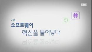 [EBS특별기획] 소프트웨어 - 2부 소프트웨어, 혁신을 불어 넣다