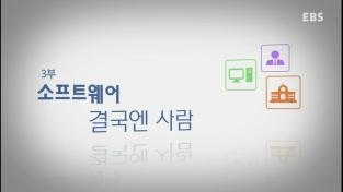[EBS특별기획] 소프트웨어 - 3부 결국엔 사람