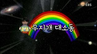 Why - 최고다! 호기심딱지 (시즌1), 무지개 대소동