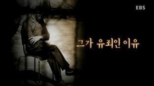 지식채널e, 그가 유죄인 이유