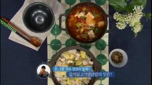 최고의 요리비결, <김영빈의실용만점레시피>고추장찌개와감자닭고기영양밥