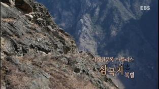 세계 견문록 아틀라스, 삼국지 북벌