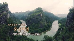 세계 견문록 아틀라스, 중국 비경 서하객유람기 우이산(무이산)