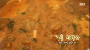 한국기행, 가을 지리산 2부 추어 잡는 날