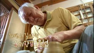 장수의 비밀, 72년 외길인생 옹기장 배요섭