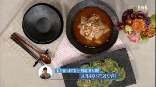 최고의 요리비결, <윤혜신의 가을철에 어울리는 손쉬운 밥상> 보리새우지짐과 부추오징어전