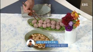 최고의 요리비결, <윤혜신의 가을철에 어울리는 손쉬운 밥상> 오징어만두와 버섯장아찌