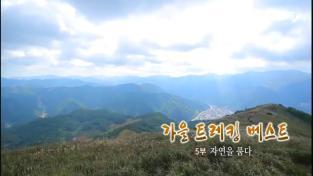 한국기행, 가을 트레킹 베스트 5부 자연을 품다