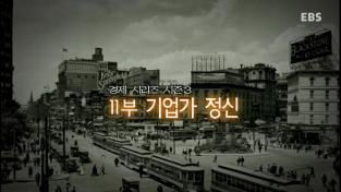 지식채널e, 경제 시리즈 시즌3 - 11부 기업가 정신