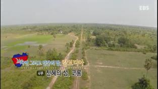 세계테마기행, 자연 그리고 인간의 땅, 캄보디아 4부 천혜의 섬, 코롱