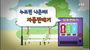 누르면 나온다! 자동판매기 - 코딩영상