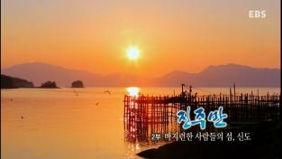 한국기행, 진주만 2부 바지런한 사람들의 섬 신도