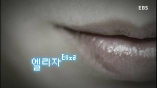 지식채널e, 엘리자 Eliza