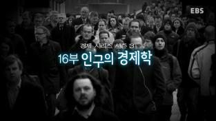 지식채널e, 경제 시리즈 시즌3 - 16부 인구의 경제학
