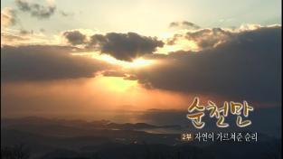 한국기행, 순천만 2부 자연이 가르쳐준 순리