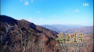 한국기행, 관동별곡 3부 천겹의 바다 만겹의 산