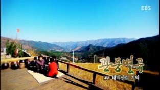 한국기행, 관동별곡 4부 태백산의 기억