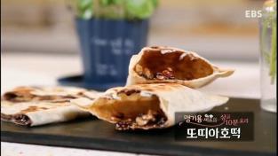 최고의 요리비결 플러스, <싱글10분요리>또띠아호떡