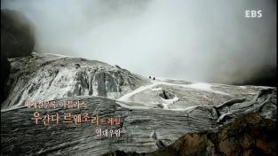 세계 견문록 아틀라스, 우간다 르웬조리트레일 열대우림