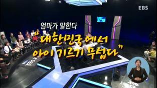 생방송 EBS 교육 대토론