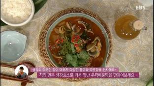 최고의 요리비결, <윤숙자의 영양 가득! 숨 쉬는 밥상>  생강효소와 우럭매운탕