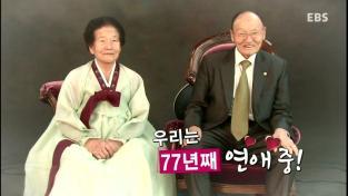 장수의 비밀, 우리는 77년째 연애 중!