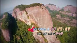 세계테마기행, 봄이 시작되는 곳, 중국 광둥.홍콩 4부 붉은 노을빛, 단샤산
