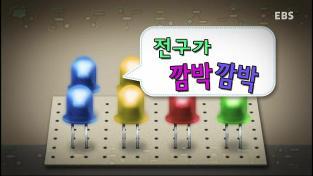 전구가 깜박깜박 - 코딩영상
