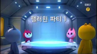 최강전사 미니특공대, 핼러윈 파티 1 외