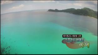 세계테마기행, 세이셸군도 대탐험 1부 인도양의 보물섬, 마에