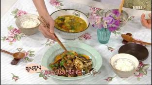 최고의 요리비결, <박경신의 알짜배기 요리 노하우>카레라이스와 채소구이샐러드