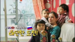 글로벌 가족정착기 - 한국에 산다, 제8화 러시아 며느리의 대단한 도전