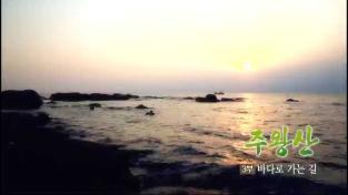 한국기행, 주왕산 3부 바다로 가는 길